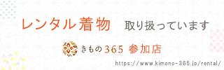 きもの365レンタル